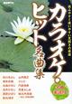 カラオケ・ヒット名曲集 全曲楽譜付 読みやすく使いやすい見開きの楽譜