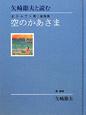 空のかあさま 金子みすゞ第二童謡集 矢崎節夫と読む