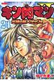 キン肉マンII世 究極の超人タッグ編 (24)