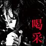 及川光博15周年記念ライブベストアルバム喝采(通常盤)