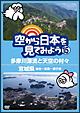 空から日本を見てみよう15 多摩川源流と天空の村々/宮城県 仙台~松島~鳴子峡