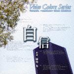 緑川光『Voice Colors Series 08.~自信~』