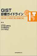 GIST診療ガイドライン