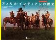 アメリカ・インディアンの歴史 ビジュアルタイムライン