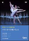 世界のバレエ団傑作選 パリ・オペラ座バレエ