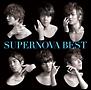 SUPERNOVA BEST(B)(DVD付)