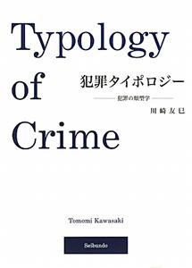 犯罪タイポロジー