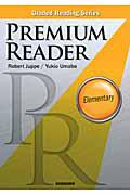ロバート・ジュペ『PREMIUM READER Elementary 英語リーディングとの出会い 初級編』