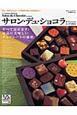 サロン・デュ・ショコラ オフィシャル・ムック 2011 すべて見せます!最高に美味しいチョコレートの秘密。