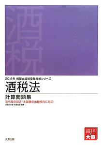 酒税法 計算問題集 税理士試験受験対策シリーズ 2011