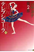 舞姫テレプシコーラ 第2部