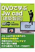 DVDで学ぶ Jw_cad 建築製図