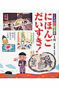 にほんごだいすき! 2007.1