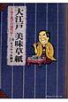 大江戸美味草紙~食と遊びの歳時記~(上)