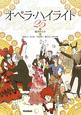 オペラ・ハイライト25 CD付