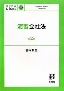 『演習・会社法<第2版>』弥永真生
