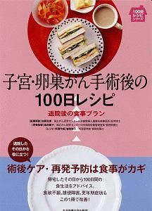 子宮・卵巣がん手術後の100日レシピ 100日レシピシリーズ