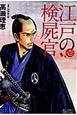 江戸の検屍官 (1)