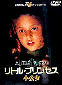 アーサー・マレット『リトル・プリンセス 小公女』
