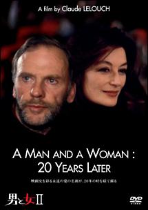 男と女 2