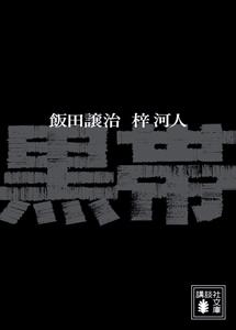 『黒帯』飯田譲治