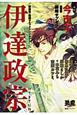 伊達政宗 新感覚・戦国コミックアンソロジー