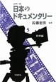 シリーズ日本のドキュメンタリー 資料編 (5)