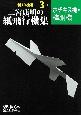 二宮康明の紙飛行機集 ホチキス機・棒胴機 新10機選3