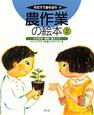 農作業の絵本 タネまき・育苗・植えつけ (2)