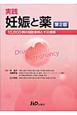 実践 妊娠と薬<第2版>