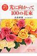光に向かって100の花束 朗読DVDブック
