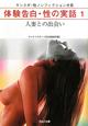 体験告白・性の実話 人妻との出会い サンスポ・性ノンフィクション大賞(1)