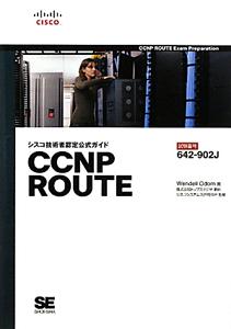 CCNP ROUTE シスコ技術者認定公式ガイド