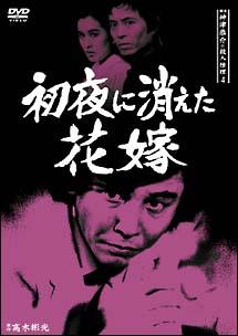 探偵神津恭介の殺人推理 4 ~初夜に消えた花嫁~