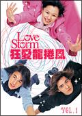 Love Storm ~狂愛龍捲風~