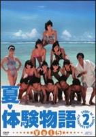 夏・体験物語 2