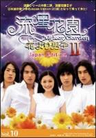 流星花園 II 花より男子 Japan Edition