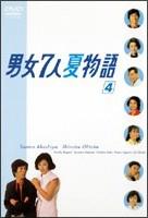 男女7人夏物語