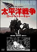 太平洋戦争 ロード・トゥ・トーキョー 1 開戦・真珠湾篇
