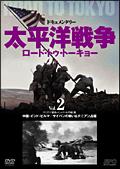 太平洋戦争 ロード・トゥ・トーキョー 2 マリアナ諸島・インパール作戦篇