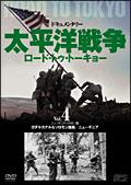 太平洋戦争 ロード・トゥ・トーキョー 4 ニューギニア・ソロモン篇