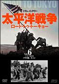 太平洋戦争 ロード・トゥ・トーキョー 6 フィリピン攻略篇