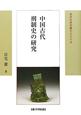 中国古代 刑制史の研究<新装版>