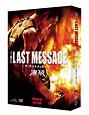 THE LAST MESSAGE 海猿 プレミアム・エディションBlu-ray