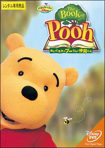 The Book of Pooh ~ぬいぐるみのプーさんと仲間たち