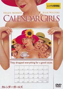 ジョン・アルダートン『カレンダー・ガールズ』