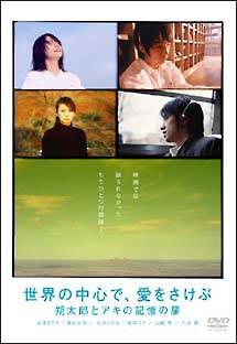 『世界の中心で、愛をさけぶ』~朔太郎とアキの記憶の扉~ 〈ドキュメント〉