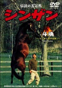 斗魂-伝説の五冠馬 シンザン号の記録