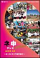 AKB48 ネ申テレビ スペシャル~オーストラリア修学旅行~