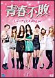 青春不敗〜G7のアイドル農村日記〜 DVD-BOX1